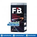 FB Fat Burn nfinite เอฟบี แฟตเบิร์น SALE 60-80% ฟรีของแถมทุกรายการ ลดน้ำหนัก
