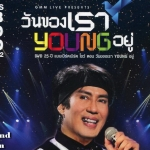 Concert DVD เบิร์ด ธงไชย Bird Thongcha
