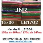 ผ้าเช็ดตัว นาโน คละลาย 15x30นิ้ว โหลละ 155 บาท ส่ง 48โหล