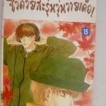 ชีวิตวัยสะรุ่นวุ่นวายเด๊อ! by Abe Miyuki เล่ม 15