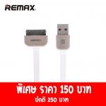 สายชาร์จ Remax KINGKONG iPhone 4/4s (แท้) ราคา 150 บาท ปกติ 250 บาท