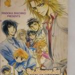 ยินดีต้อนรับ..สู่เนิร์สเซอรี่ By Madoka Machiko