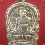 เหรียญนั่งพาน เนื้อนวะโลหะแก่เงิน หลวงปู่หงษ์ พรหมปัญโญ วัดเพชรบุรี(สุสานทุ่งมน) จ.สุรินทร์ ปี๔๓