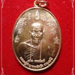 เหรียญ ๙ นะ เทพยินดี เนื้อทองแดงนอก หลวงปู่คำบุ วัดกุดชมภู จ.อุบลราชธานี