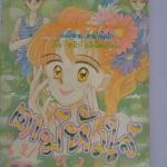 ตามหัวใจไปหารัก by Yumi Ootsuka