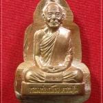 รูปเหมือนปั๊ม รุ่นแรก เนื้อทองทองแดงไม่ตัดขอบ หลวงปู่เเกลี้ยง วัดศรีธาตุ(โนนแกด) จ.ศรีสะเกษ รุ่นอายุยืน ปี๒๕๕๒ สร้างน้อยเพียง ๑๐๘ องค์ ตอกโค๊ตและเลข๖๕