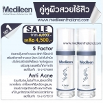 SET1 : S Factor + Anti Acne
