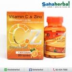 Vitamin C & Zinc วิตามิน ซี แอนด์ ซิงค์ SALE 60-80% ฟรีของแถมทุกรายการ