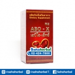 ABO X เอบีโอ-เอ็กซ์ บำรุงเลือด SALE 60-80% ฟรีของแถมทุกรายการ PK2 ABO-X