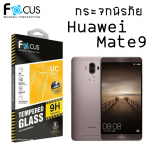 Huawei Mate9 - ฟิลม์ กระจกนิรภัย FOCUS แบบใส UC 0.33 mm แท้