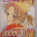 บทเรียนรักวัย19 by Yukari Kawachi