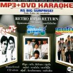 MP3 + DVD Karaoke RS - Retro Band Return ฟรุ๊ตตี้ คีรีบูน เรนโบว์ (2แผ่น)