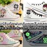 ★ รองเท้าผ้าใบ EXO