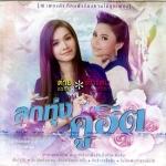 ต่าย อรทัย & ตั๊กแคน ชลดา ชุด ลูกทุ่งคู่ฮิต CD