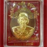 เหรียญ รุ่นแรก เนื้อนวะหน้ากากทองคำ พ่อแก่เจ้าแสง จันทวัณโณ วัดประเวศน์ภูผา (วัดบ้านตรัง) จ.ปัตตานี