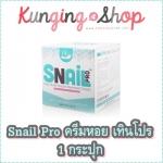 SNAIL PRO ครีมหอย เทินโปร 1 กระปุก ( ฟรี EMS )