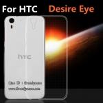 เคสใส TPU CASE สุดบาง 0.6m - HTC Desire EYE