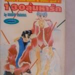 รักวุ่นๆของคุมิโกะ&ชินโกะ ชุดที่ 1 ตอน 130ลุ้นหารัก