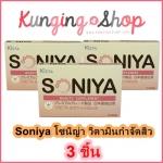 SONIYA (โซนิญ่า) วิตามินรักษาสิว 3 กล่อง ( ส่งฟรี EMS )