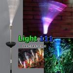 ไฟปักสนาม ใยแก้วนำแสง โซล่าเซลล์ เปลี่ยนสีได้