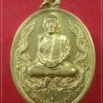 เหรียญมังกรคู่สี่แคว เนื้อทองฝาบาตร หลวงพ่อจ้อย วัดศรีอุทุมพร จ.นครสวรรค์ @B