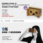 Google Cardboard 3D VR Virtual Reality Glasses Mobile Phone 3D Viewing Glasses