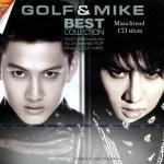 Golf & Mike ชุด Best Collection DVD Karaoke