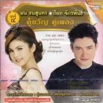 DVD Karaoke,ก๊อท จักรพันธ์ ฝน ธนสุนทร - คู่ขวัญคู่เพลง 4