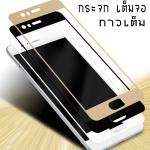 Huawei P10 Plus (เต็มจอ/กาวเต็ม) - กระจกนิรภัย P-One FULL FRAME แท้