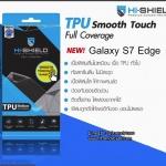Samsung Galaxy S7 Edge (เต็มจอ) - HI-SHIELD ฟิลม์ TPU Smooth Touch แท้