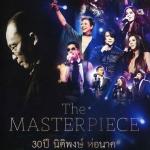 The Masterpiece 30 ปี นิติพงษ์ ห่อนาค Nitipong Hornak(DVD Concert)