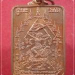 """เหรียญหนุมานเชิญธง เนื้อทองแดง หลวงปู่แขก วัดสุนทรประดิษฐ์ """"รุ่นผู้ชนะสิบทิศ"""" ปี2551 (lp Khaek)"""