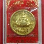 เหรียญพระราหู (สุริยคราส.) เนื้อทองฝาบาตร หลวงพ่อคูณ ปริสุทโธ วัดบ้านไร่ จ.นครราชสีมา (Rahu,Lp Koon)#๑๖๒๔