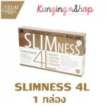 อาหารเสริม 4L Slimness โฟร์แอล สลิมเนส 1 กล่อง ส่งฟรี ems