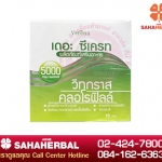 The Secret Wheatgrass Chlorophyll โปร 1 ฟรี 1 SALE 63-87% เดอะซีเคร็ท วีทกราส คลอโรฟิลล์
