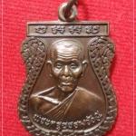 เหรียญเสมา เนื้อทองแดง หลวงปู่ธรรมรังษี วัดพระพุทธบาทพนมดิน จ.สุรินทร์ ปี๔๐