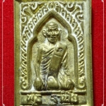 เหรียญหล่อหลวงพ่อพุธ ฐานิโย วัดป่าสาลวัน เนื้อทองฝาบาตร จ.นครราชสีมา