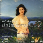 CD,อรวี สัจจานนท์ อัลบั้ม ลำนำแห่งสายลม ชุด 2(Gold,CD)