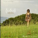 อุ๊บอิ๊บส์ - หนึ่งฝัน (ใบชา Baichasong)