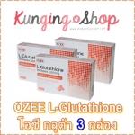 OZEE Glutathione 1200 mg.    3 กล่อง ส่งฟรี EMS