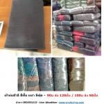 ผ้าห่มสำลี หนา สีพื้น 5ฟุต 900กรัม ผืนละ 95บาท ส่ง 120ผืน