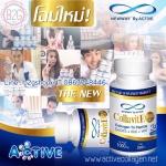 1 กระปุก Active colla vite แอคทีฟ คอลลาไวท์ คอลล่าวิท Collagen Tri Peptide คอลลาเจน ไตรเปปไทด์ ญี่ปุ่น