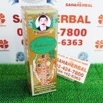 ฮั้วลักเซียม Hou Luk Seam SALE 60-80% ฟรีของแถมทุกรายการ