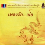 CD,เพลงรัก พ่อ(2CD)