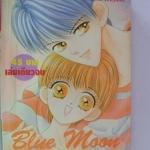 Blue Moon by Takeuchi Masami