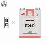 ปฏิทินตั้งโต๊ะ 2018 - EXO