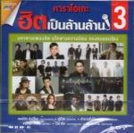 DVD Karaoke ฮิตเป็นล้านล้าน 3