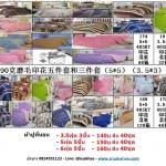 ผ้าปูที่นอน คละลาย 3.5ฟุต 3ชิ้น คละลาย ชุดละ 140 บาท ส่ง 40ชุด