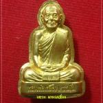 รูปเหมือนปั๊ม รุ่นแรก เนื้อทองฝาบาตรไม่ตัดขอบ หลวงปู่เเกลี้ยง วัดศรีธาตุ(โนนแกด) จ.ศรีสะเกษ รุ่นอายุยืน ปี๒๕๕๒ สร้างน้อยเพียง ๑๐๘ องค์ ตอกโค๊ตและเลข๕๑