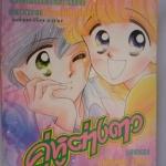 คู่หูต่างดาว By Takase Ryo